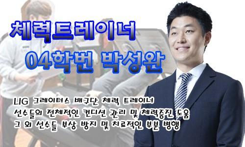 취업인터뷰 04학번 박성완